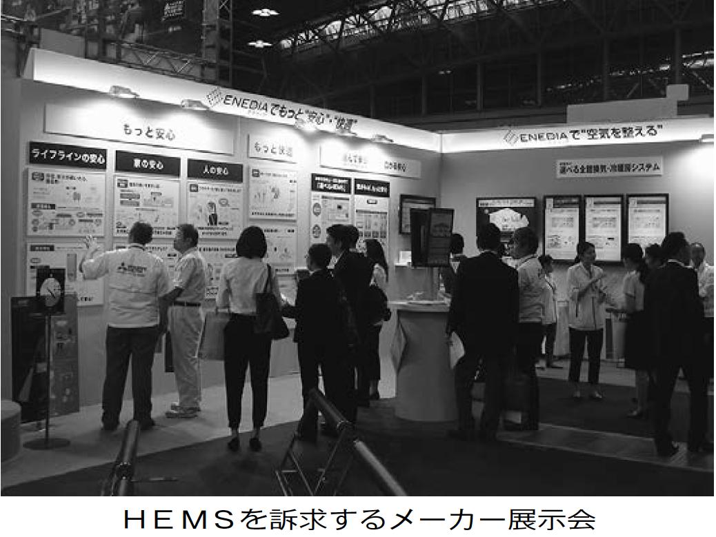 【市場動向】HEMS特集~新たな機能でさらなる進化~の画像
