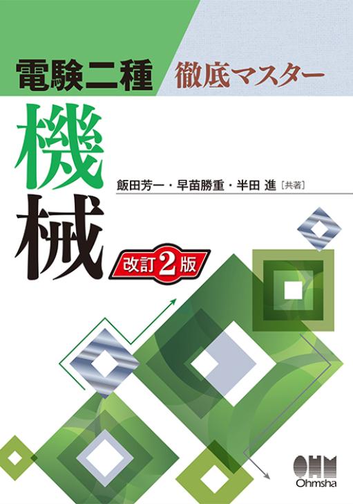 【8月 新刊トピックス】電験二種徹底マスター 機械(改訂2版)の画像