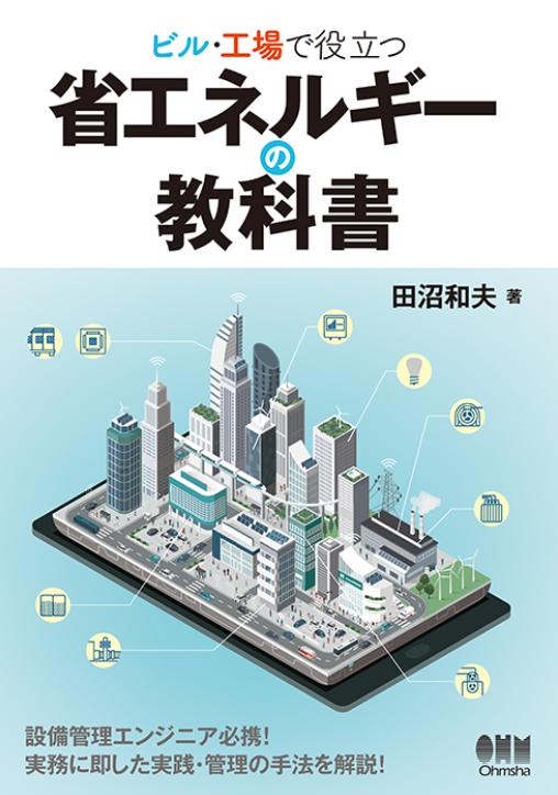 【8月 新刊トピックス】ビル・工場で役立つ 省エネルギーの教科書の画像