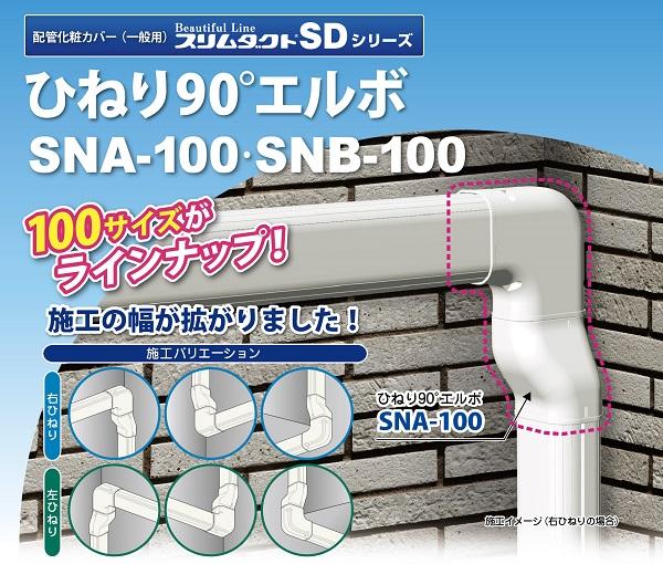【因幡電工】スリムダクトSD-100タイプ ひねり90゜エルボ (SNA/SNB-100)を新発売!!の画像