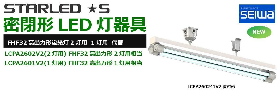 【星和電機】耐食性に優れた密閉形LED 灯器具「LCPA2602V2(2 灯用) /LCPA2601V2(1 灯用)」新発売の画像