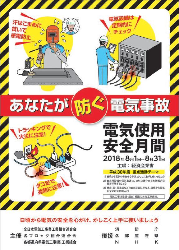 【全日電工連】  「電気使用安全月間」~業界として強力に推進~の画像