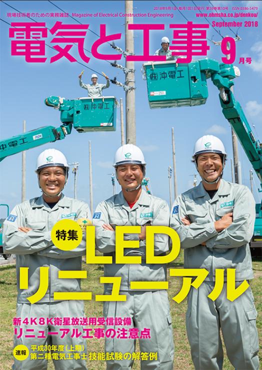 【8月 新刊トピックス】電気と工事 2018年9月号 (第59巻第10号通巻778号)の画像