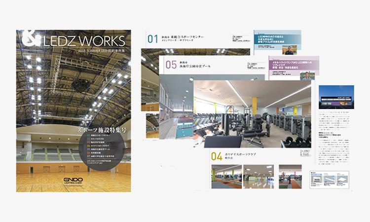 【遠藤照明】スポーツ施設へのLED照明設置事例集を公開の画像