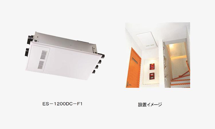 【マックス】室温に近づけた戸建て住宅向け熱交換型換気システムを販売開始の画像