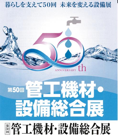『第50回管工機材・設備総合展』2018年10月24~26日東京にて開催!の画像