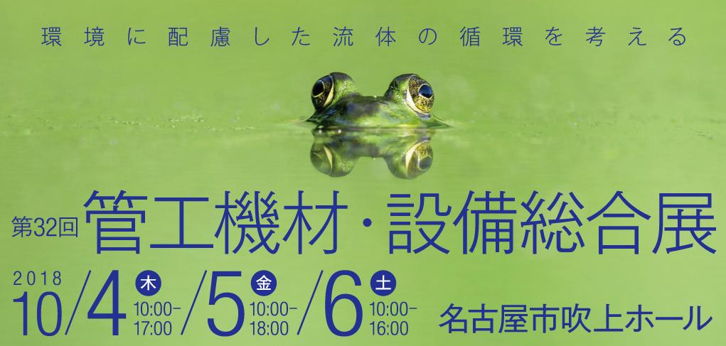 『第32回管工機材・設備総合展』2018年10月4~6日まで愛知県名古屋市にて開催!!の画像