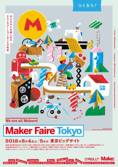 『Maker Faire Tokyo 2018』 8月4日(土)、5日(日)お台場・東京ビッグサイトで開催!の画像