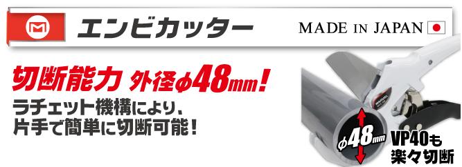 【マーベル】外径φ48mmまで切断可能で電線モールも切断可能!!エンビカッター(MVC-48)新発売の件の画像