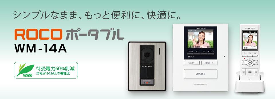 【アイホン】モニター付きワイヤレス子機対応 テレビドアホン「ROCOポータブル WM-14A」発売中の画像