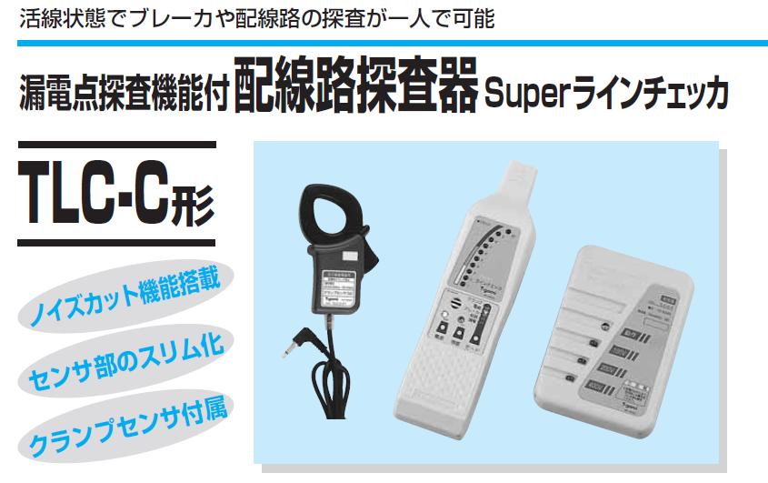 【戸上電機製作所】配線チェックに最適!低圧配線路探査器「Super ラインチェッカ TLC-C」発売中の画像