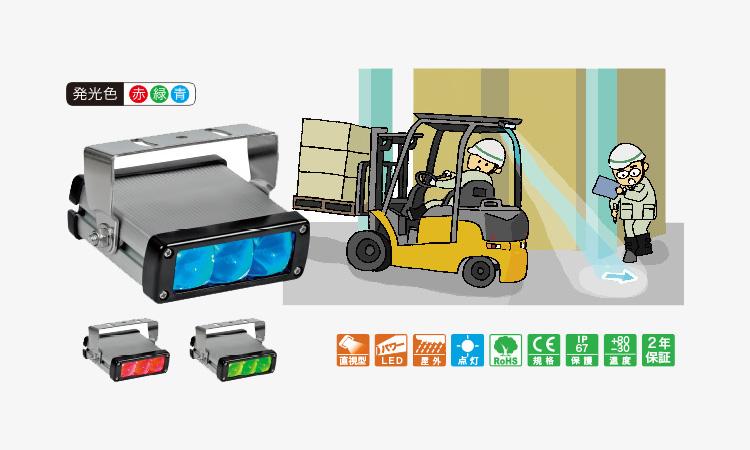 【日恵製作所】構内作業の接触事故を防止するための描画灯を販売開始の画像