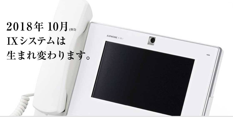 【アイホン】IPネットワーク対応インターホン「IXシステム」新モデルを10月に新発売!の画像