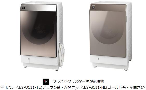 【シャープ】超音波ウォッシャー」搭載!プラズマクラスター洗濯乾燥機2機種を9月に発売の画像
