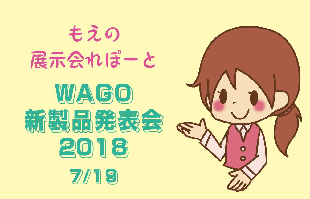 もえの展示会れぽーと【9】【WAGO】新製品発表会2018の画像