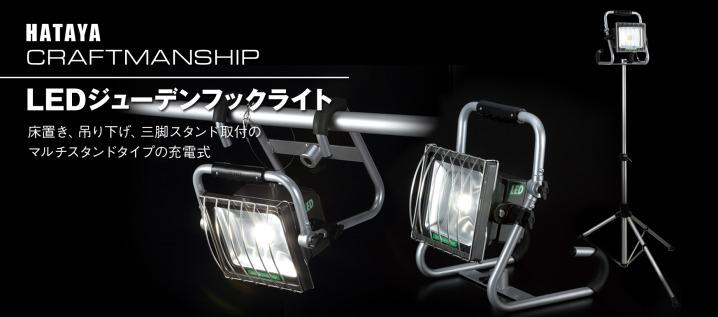 【ハタヤリミテッド】様々な現場で活躍!LEDジューデンフックライト「LEH-30BL」新発売の画像