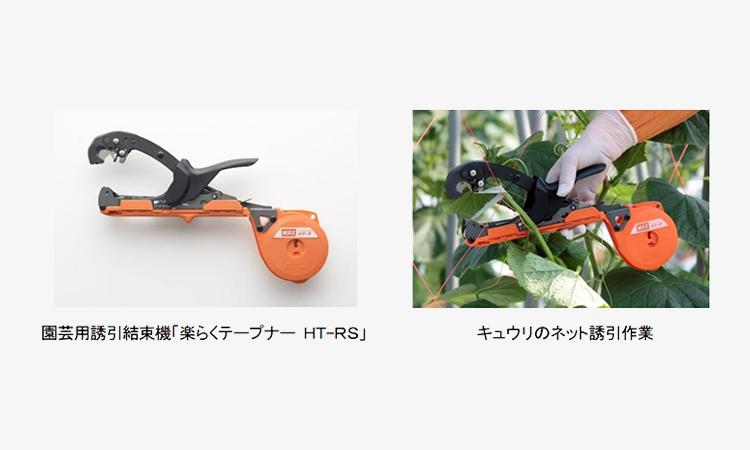【マックス】狭い箇所でも作業可能な園芸用誘引結束機を販売開始の画像