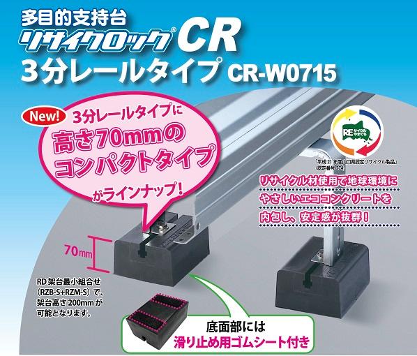 【因幡電工】リサイクロック3分レールタイプ (型番:CR-W0715)新サイズ追加発売!の画像