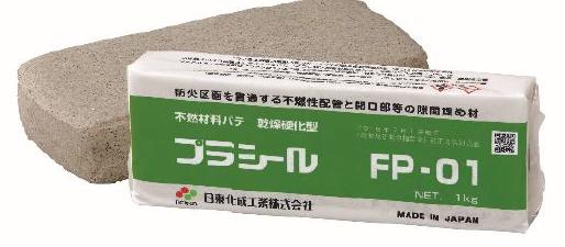 【日東化成工業】不燃材料パテ『プラシールFP-01』が劇物対応のリニューアル品を新発売!!の画像