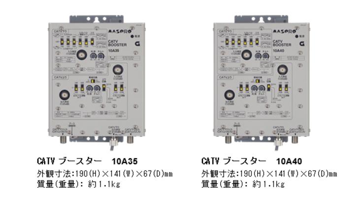 【マスプロ電工】CATV 下 り 70〜1000MHzに対応 双方向CATVブースターなど発売の画像