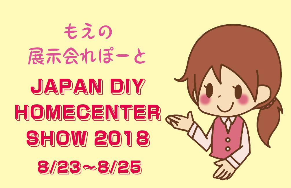 もえの展示会れぽーと⑪  JAPAN DIY HOMECENTER SHOW 2018に行ってきました!の画像