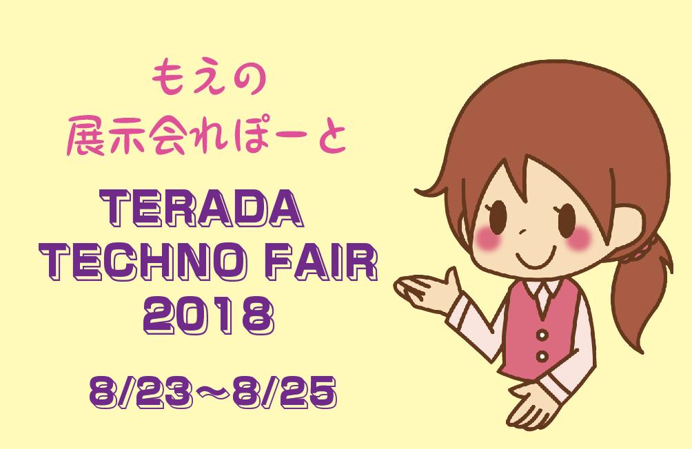 もえの展示会れぽーと⑩【寺田電機製作所】TERADA TECHNO FAIR 2018に行ってきました!の画像