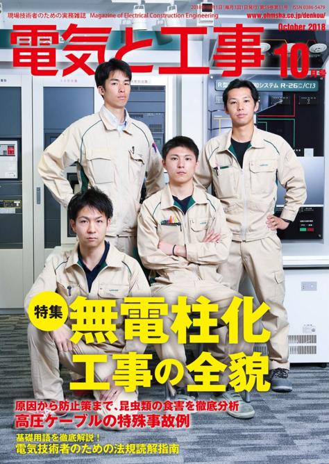 【9月 新刊トピックス】電気と工事 2018年10月号 (第59巻第11号通巻779号)の画像