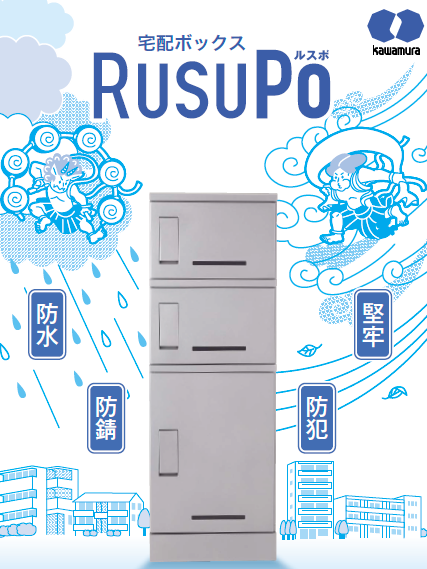 【河村電器産業】戸建住宅・集合住宅向け宅配ボックス 『RusuPo』に新しい品種が追加発売!の画像