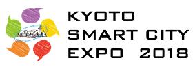 『Kyoto Smart City Expo 2018』が2018年10月4日(木)~5日(金)まで京都市内3ヶ所で開催!の画像