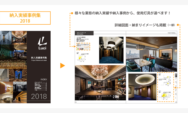 【Luci】2018年度版自社照明製品の納入実績事例集を刊行の画像