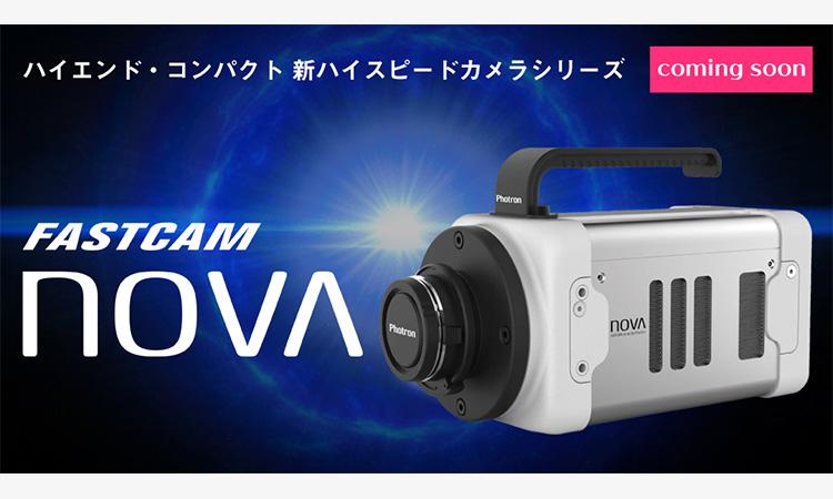 【フォトロン】小型で軽いハイエンドタイプのハイスピードカメラを近日発売の画像