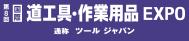 第8回国際道工具・作業用品EXPO[ツール ジャパン]が2018年10月10日(水)~12日(金)に幕張メッセにて開催の画像