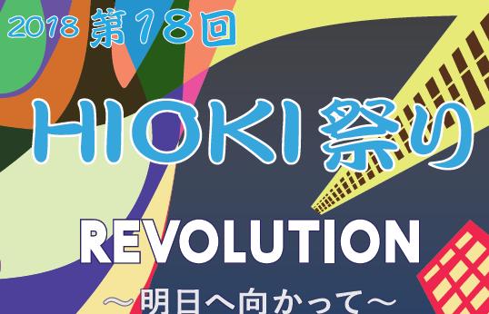 【日置電機】9月8日(土)第18回HIOKI祭りを長野県上田市で開催!!の画像