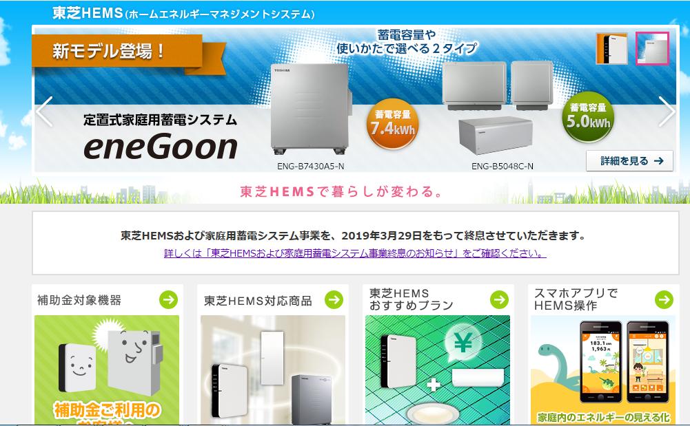 【東芝ライテック】「エネルギー計測機能付住宅用分電盤新モデル」発売中止のお知らせの画像