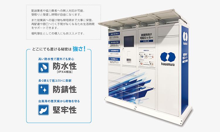 【河村電器産業】事業所向け宅配ロッカーを社員向け福利厚生として運用開始の画像