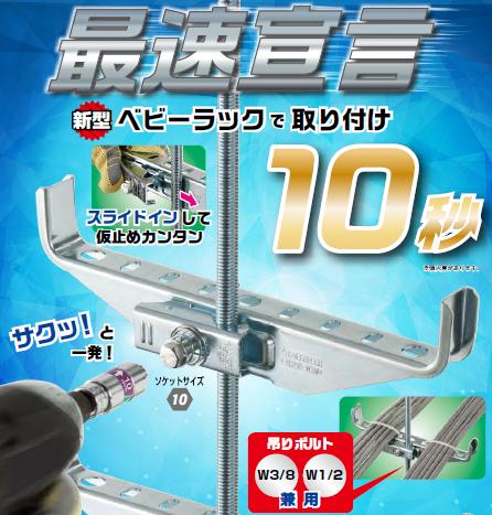 【ネグロス電工】吊りボルト用ケーブル支持金具『ベビーラック(FBR☐-W3W4))』好評発売中の画像