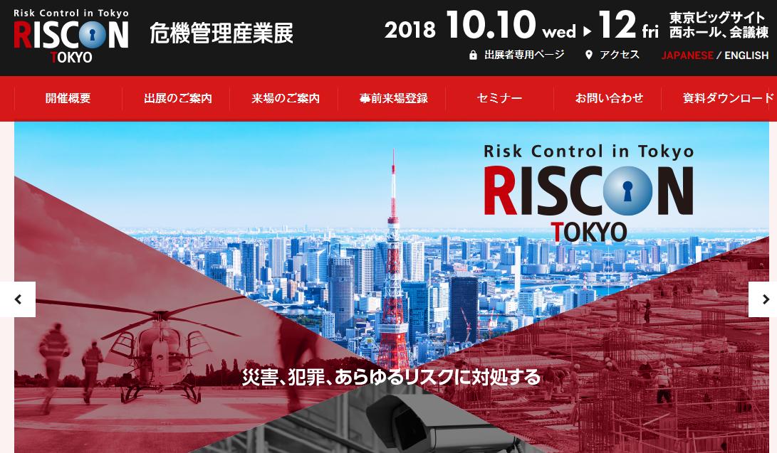 危機管理産業展(RISCON TOKYO)2018が東京ビッグサイトにて2018年10月10~12 日の3日間開催!の画像