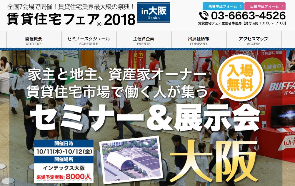 『賃貸住宅フェア2018 in大阪』が10月11日(木)・12日(金)にインテックス大阪にて開催!!の画像