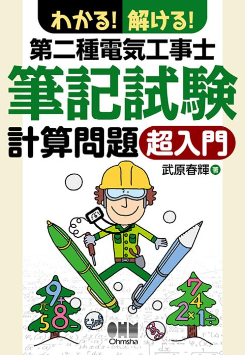 【10月 新刊トピックス】わかる!解ける!第二種電気工事士筆記試験 計算問題 超入門の画像