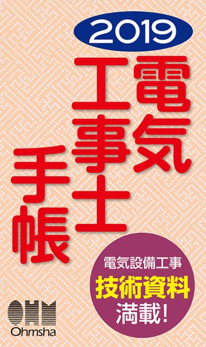 【10月 新刊トピックス】2019年版 電気工事士手帳の画像