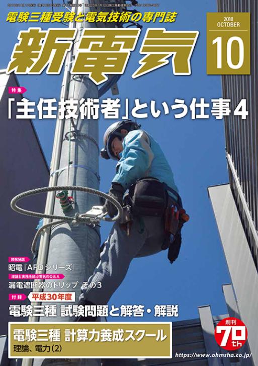 【10月 新刊トピックス】新電気 2018年10月号 (第72巻第10号通巻922号)の画像