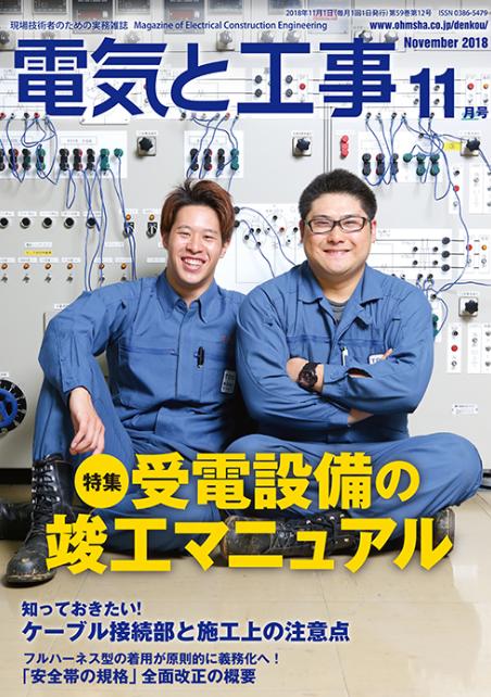 電気と工事 2018年11月号 (第59巻第12号通巻780号)の画像