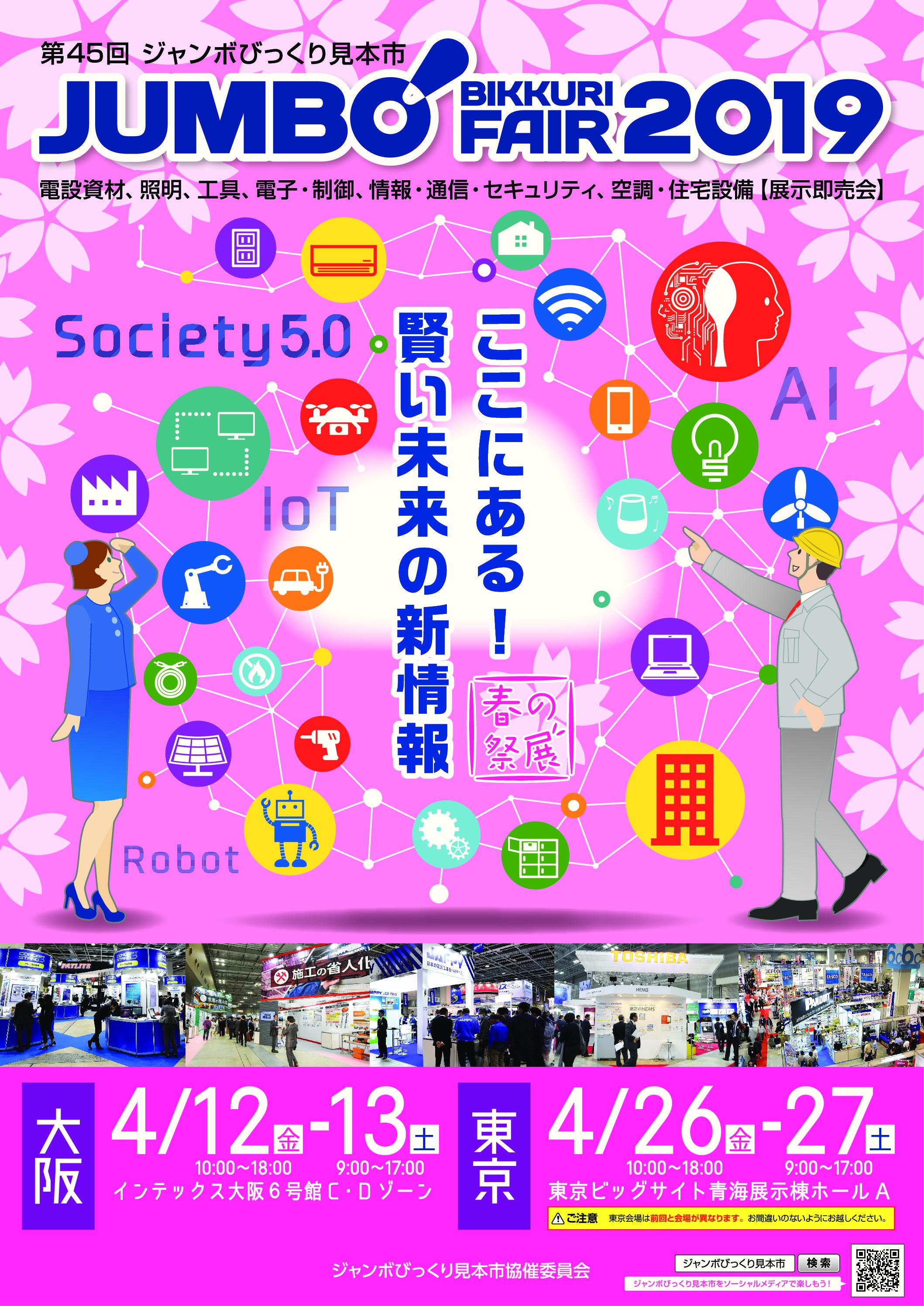 『第45回ジャンボびっくり見本市』が4月12,13日大阪。4月26,27日東京で開催決定!の画像