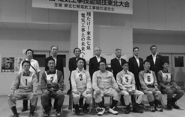 東北7県 電工連 初の電気工事技能競技大会の画像