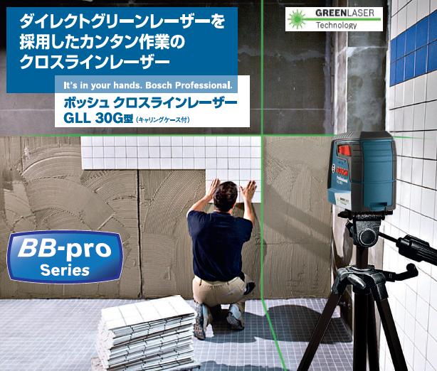 【ボッシュ】カンタン操作で、素早く水平、垂直を出せる。クロスラインレーザー『GLL 30G』を新発売!!の画像