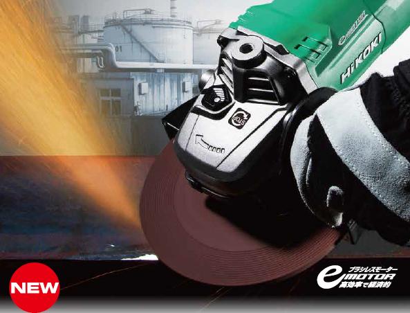 【工機ホールディングス】180㎜電子ディスクグラインダ『G18BYE』新発売!クラスNo.1の研削性能の画像