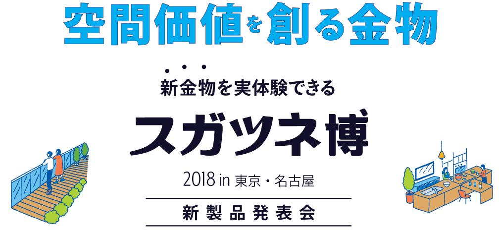 【スガツネ工業】『スガツネ博 2018』を2018年10月と11月に東京と名古屋で開催!!の画像