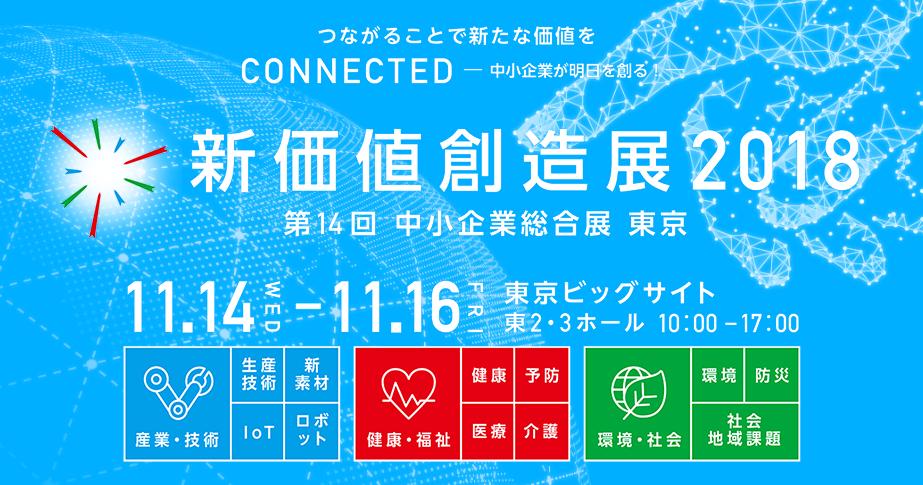 『新価値創造展2018』が2018年11月14~16日まで東京ビッグサイトにて開催!!の画像