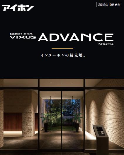 【アイホン】集合住宅用インターホンシステム「VIXUSADVANCE(ヴィクサス アドバンス)」を新発売!の画像