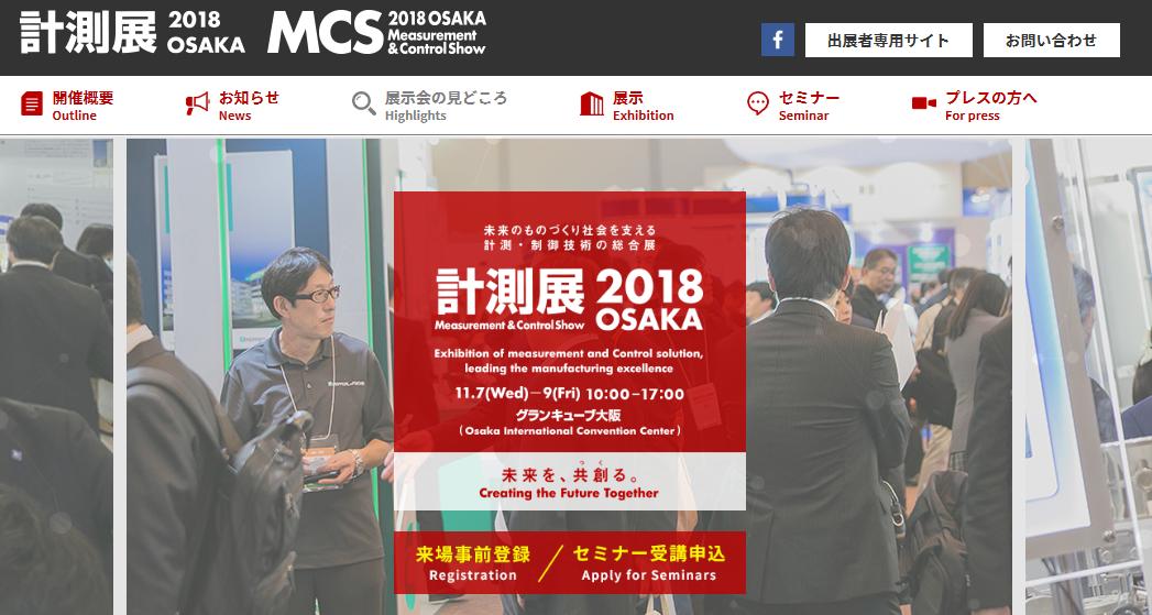 『計測展2018 OSAKA』が2018年11月7~9日にグランキューブ大阪にて開催!!の画像